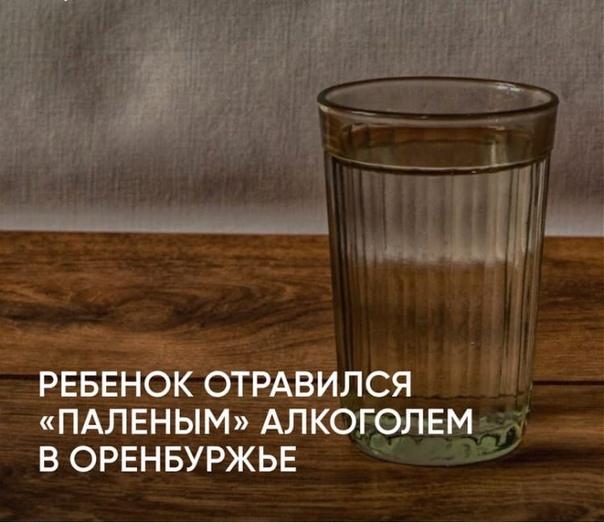 🥃Семилетняя девочка отравилась суррогатным алкогол...