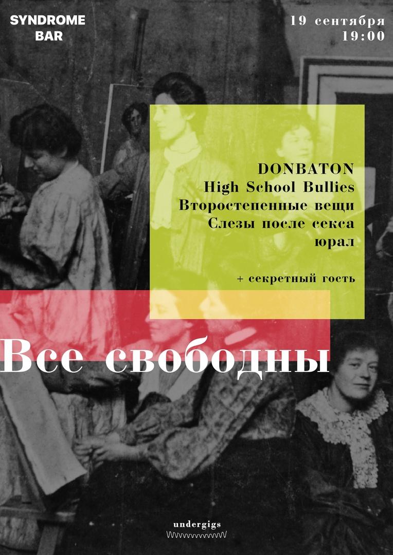 Афиша Екатеринбург ВСЕ СВОБОДНЫ / 19/09 Syndrome Bar