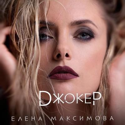 Елена Максимова, Москва