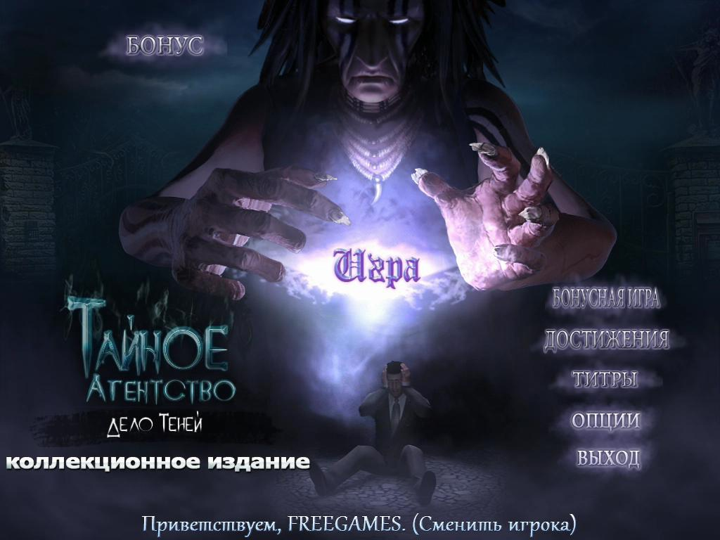 Тайное Агентство: Дело теней. Коллекционное издание   Enigma Agency: The Case of Shadows CE (Rus)