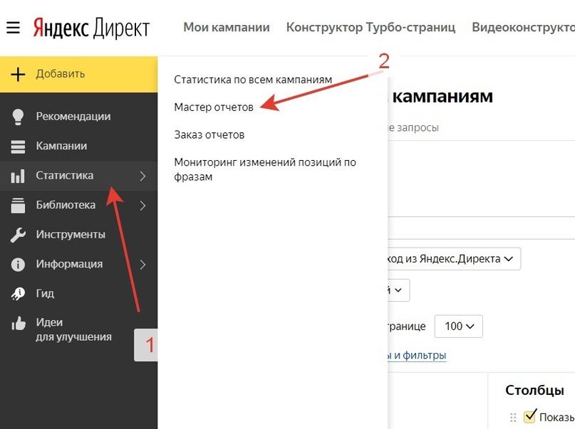 Как Анализировать Яндекс.Директе Через Интерфейс Быстро И Эффективно, изображение №7