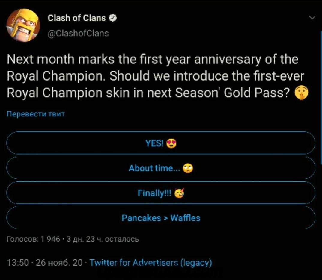Из Твиттер-аккаунта Clash of Clans. «Следующий месяц будет