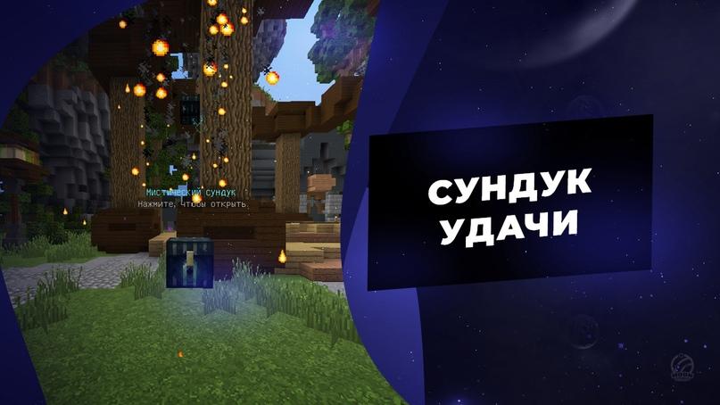 Сборка «MoonSkyWars» v2.0 — Увлекательные небесные бои! (60 арен), изображение №52