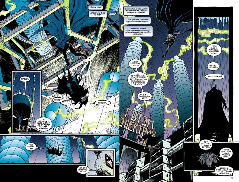 С чего начать читать комиксы про Бэтмена?, изображение №13