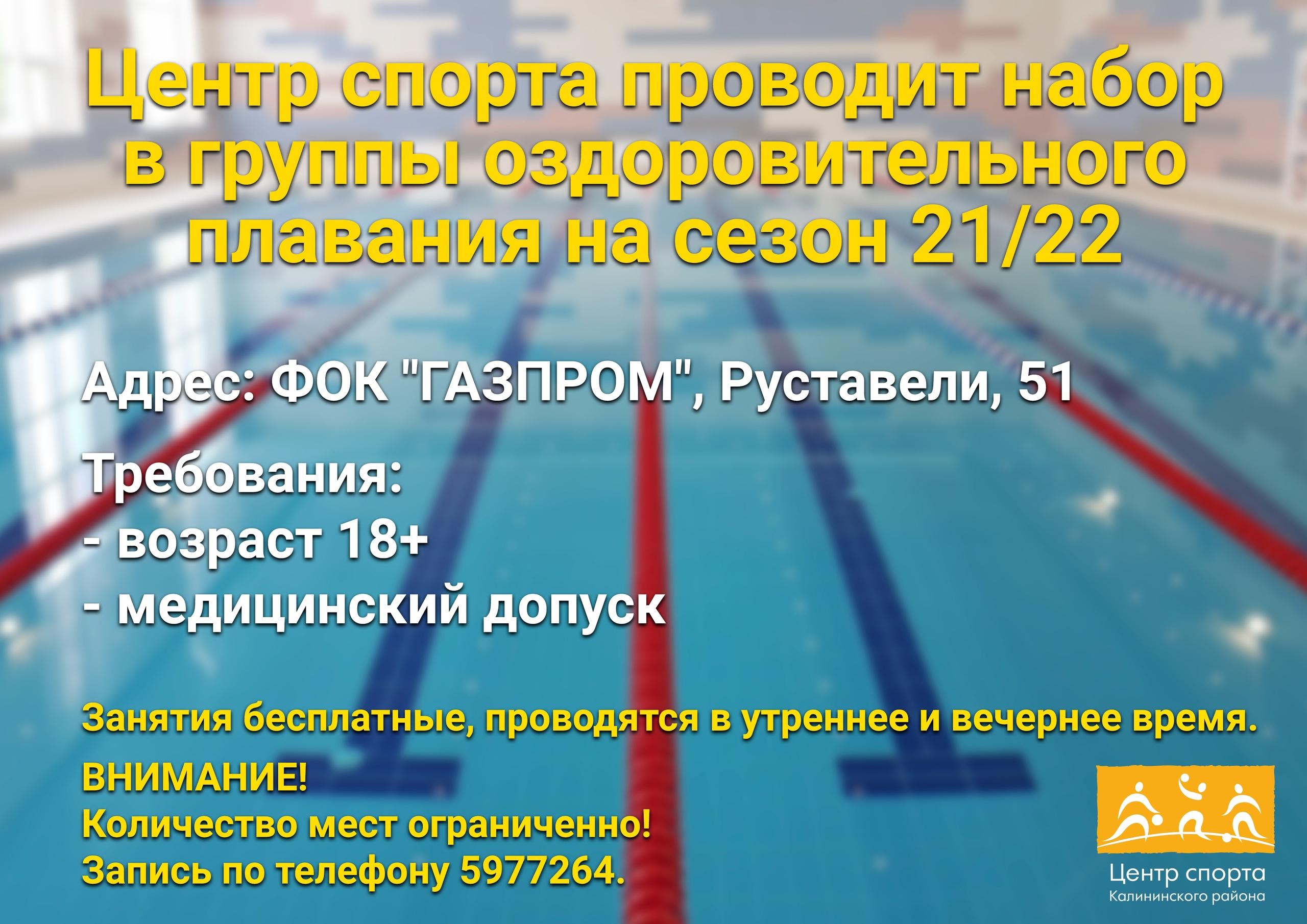 Центр спорта проводит набор в группы оздоровительного плавания на сезон 21/22.