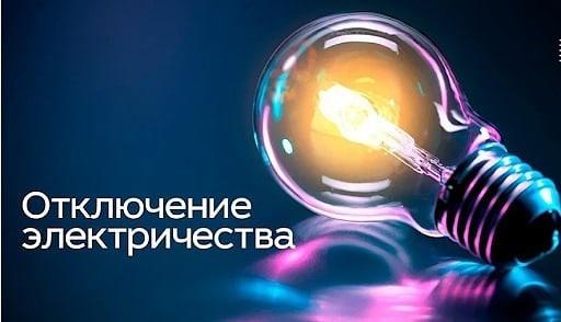 Жителей села Берёзовка, посёлков Тракторный и Студёный предупреждают о предстоящем отключении электроэнергии