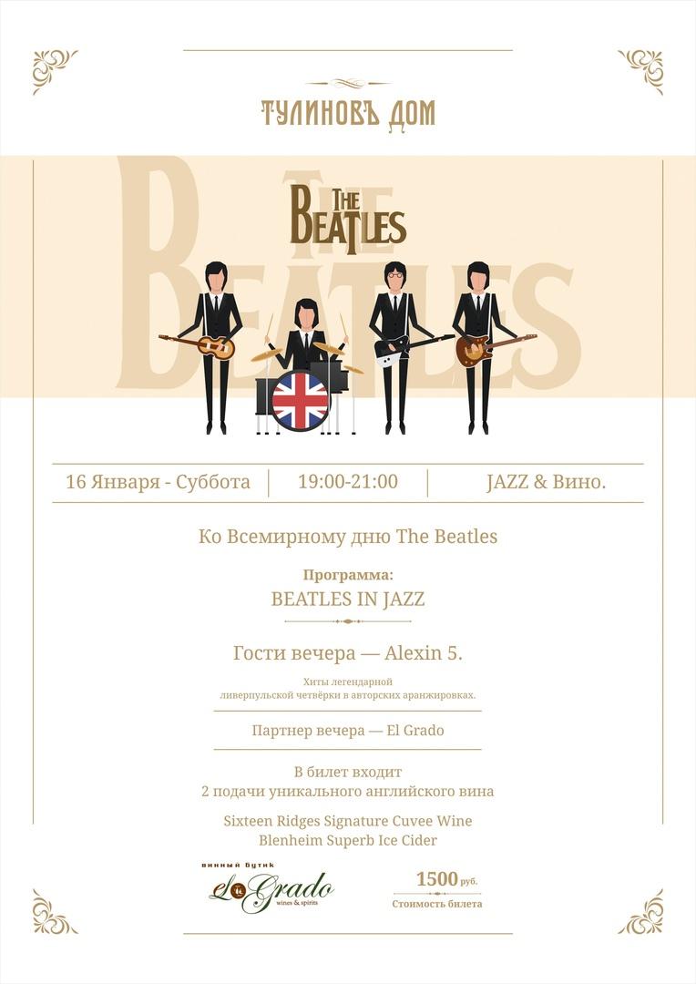 Афиша Воронеж 16.01 Beatles in Jazz Тулиновъ Дом