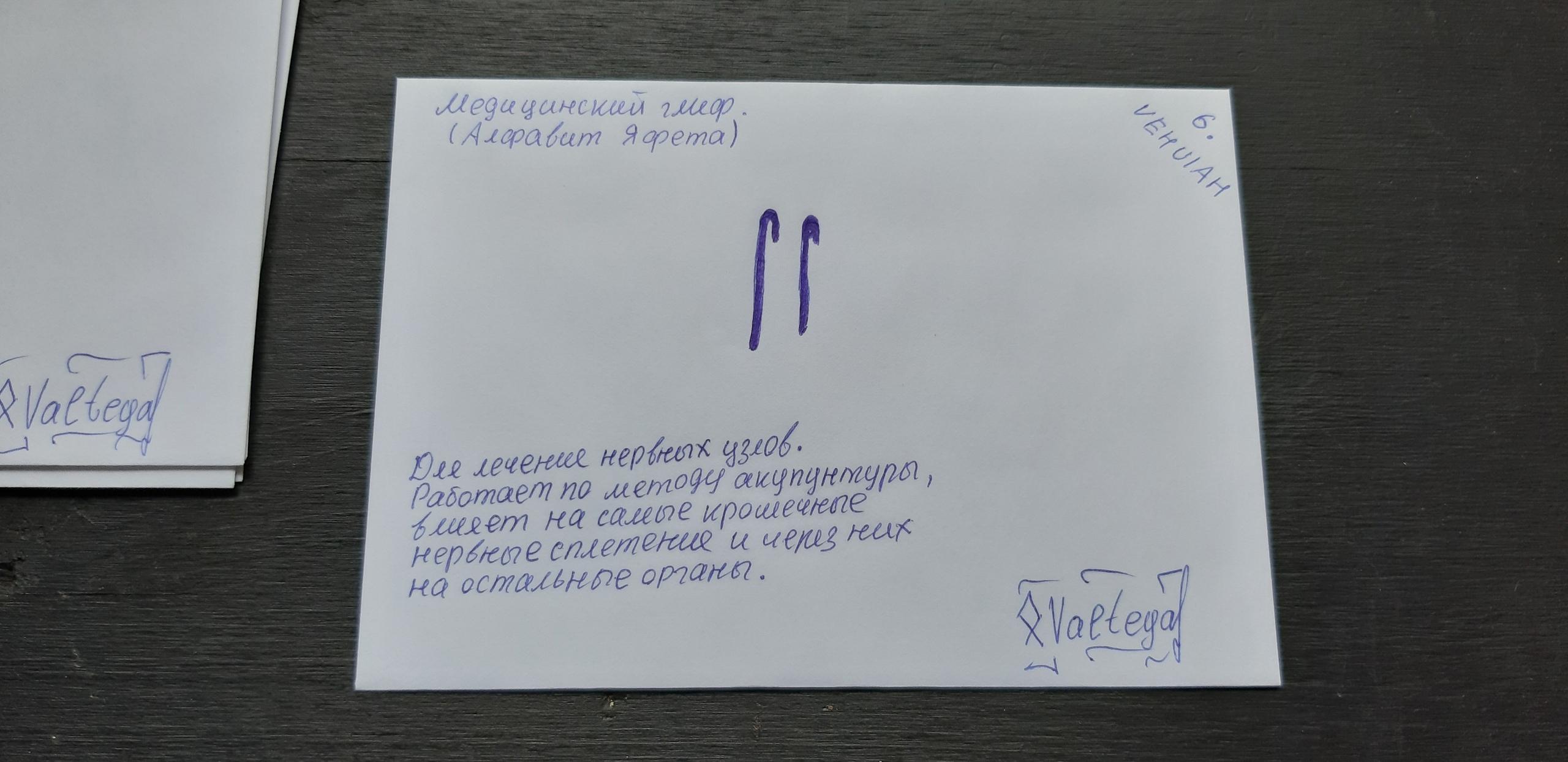 Конверты медицинские глифы. Алфавит Яфета Jm1evhI9JE8