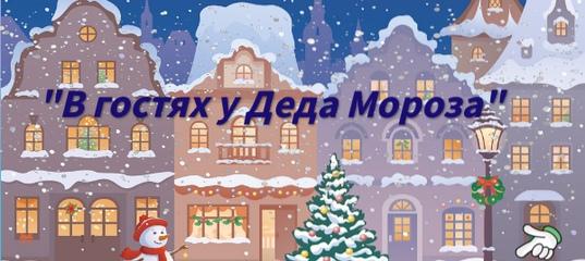 """""""В гостях у Деда Мороза"""" виртуальная экскурсия"""