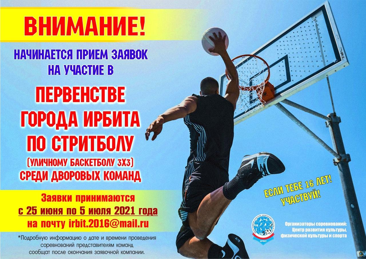 Прием заявок на участие в первенстве города Ирбита по стритболу