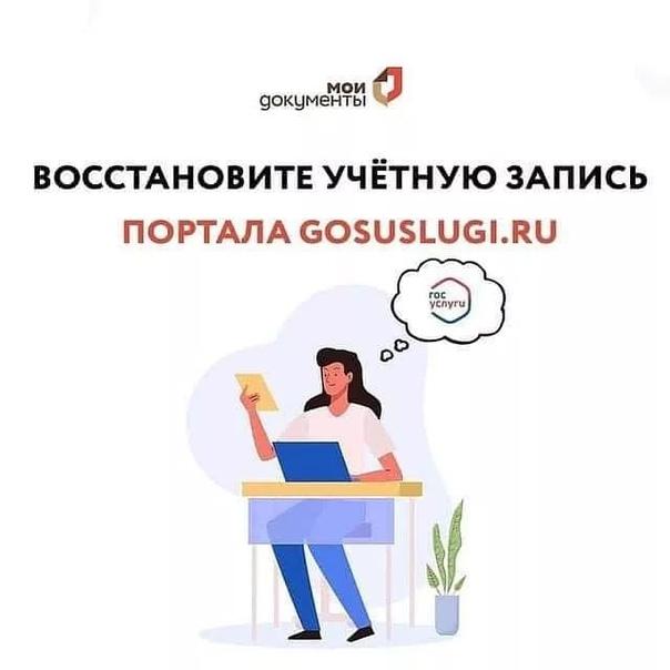 Для восстановления доступа к порталу gosuslugi.ru ...