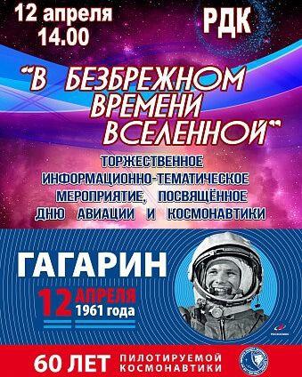 Районный Дом культуры приглашает петровчан и гостей города на торжество, посвящённое Дню космонавтики