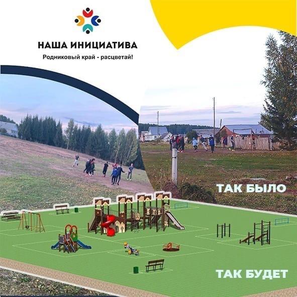Обустройство детской площадки на Цыганском посёлке