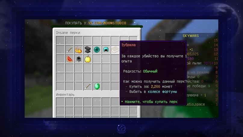 Сборка «MoonSkyWars» v2.0 — Увлекательные небесные бои! (60 арен), изображение №16