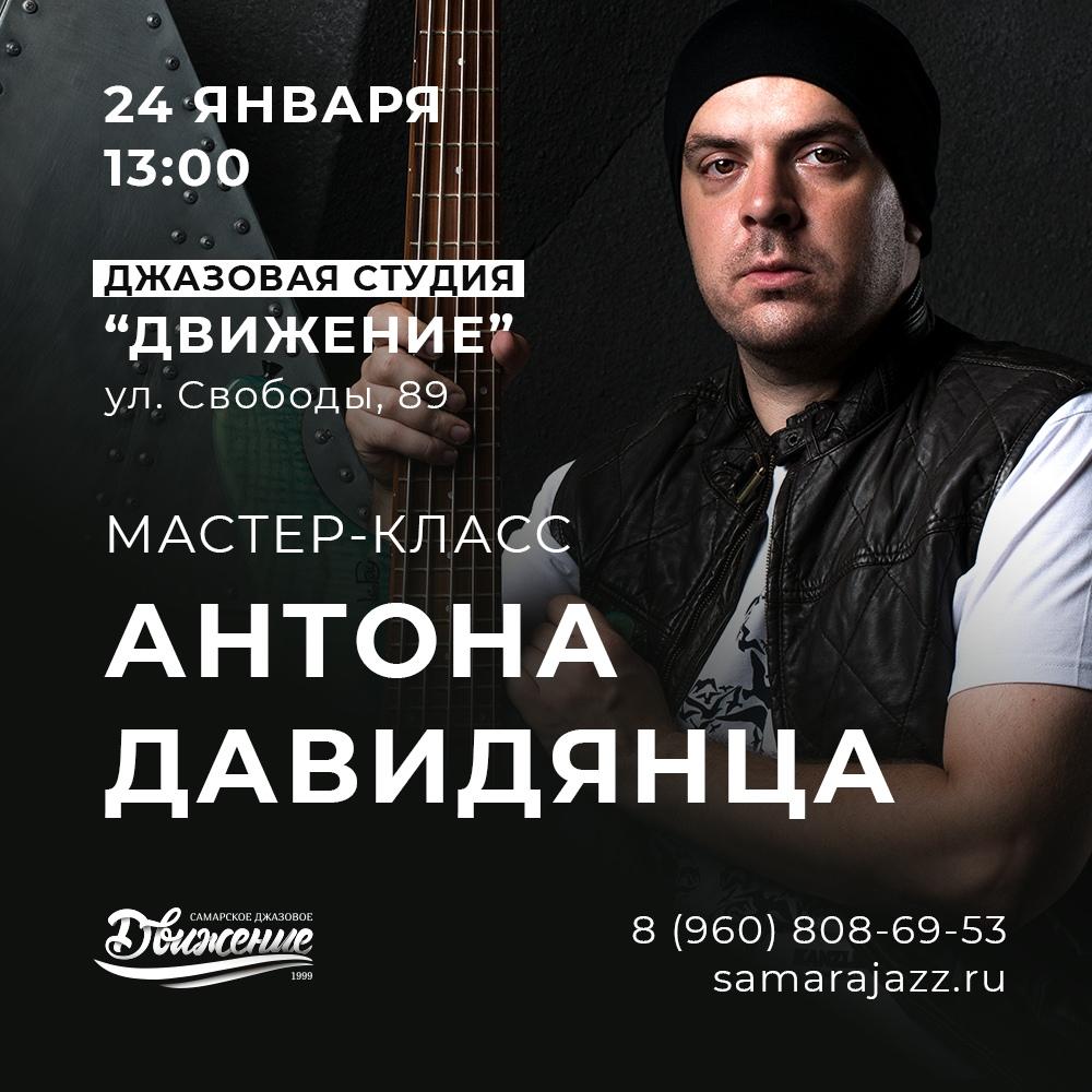 Афиша Антон Давидянц / МК в «Движении»