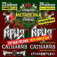 Главная Metal-Ёлка страны! 23-24.02 (ГлавClub)