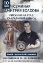 Волхов Дмитрий   Москва   36