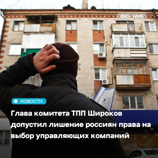 Россиян могут лишить права выбирать компанию, управляющую...