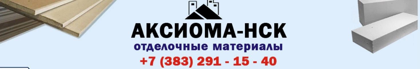 Грунт глубокой пропитки цена Новосибирск