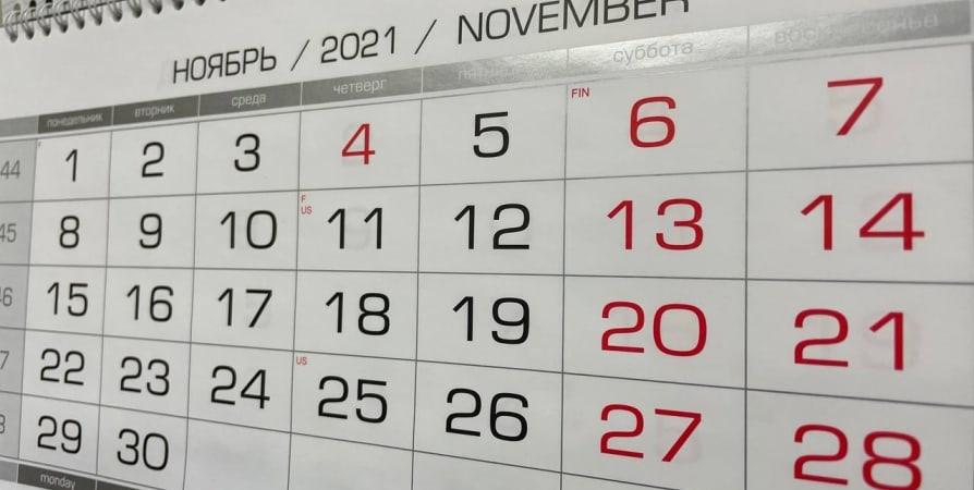 В ноябре у россиян будет четыре выходных подряд  В ноябре будет четыре нерабочих дня по случаю... Новосибирск