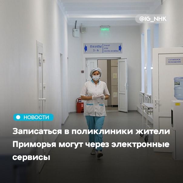 Жители Приморья могут записаться на прием к врачу ...