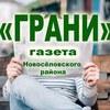 """ГАЗЕТА """"ГРАНИ"""",  Новоселовский район"""