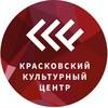 Красковский культурный центр