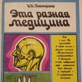 И. П. Глазырина. Эта разная медицина (1992)