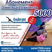 """3 МЕС АБОНЕМЕНТ """"ЗДОРОВЬЕ"""" (55+) НА 25 ВИЗ"""
