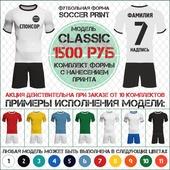 Футбольная форма CLASSIC