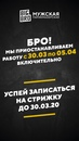 Барбер Костя | Смоленск | 11