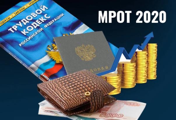 МРОТ для жителей Оренбуржья в 2022 году составит 1...
