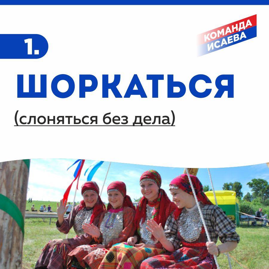 ❤[club63918888 ТОП-5 Удмуртских словечек, про которых забыл Яндекс