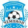 """Детский футбольный клуб """"Чемпион"""" Балашиха"""