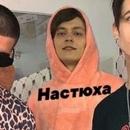 Романова Настя | Санкт-Петербург | 2