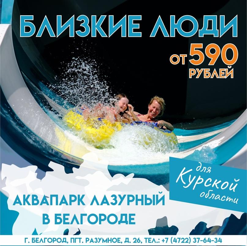 """Не упустите шанс насладиться отдыхом в аквапарке """"Лазурный"""" по невероятно выгодным ценам!"""