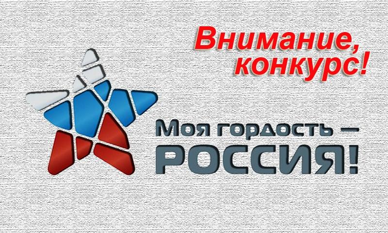 40U-5ur7LBg Конкурс «Моя гордость – Россия!»