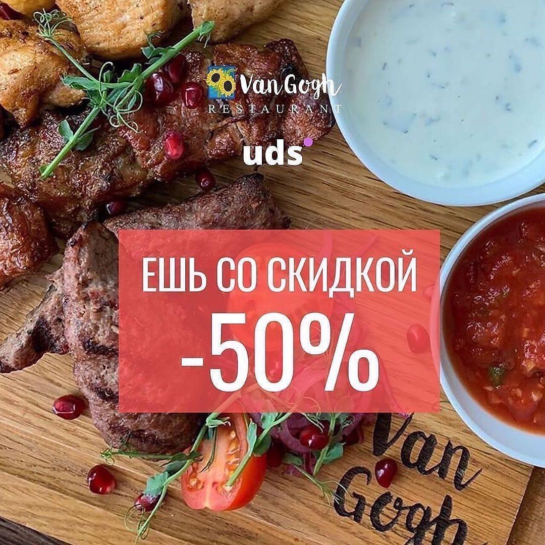 Ресторан «Van Gogh» - Вконтакте