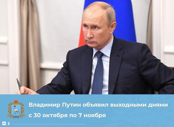⚡ Владимир Путин согласился ввести в России с 30 о...