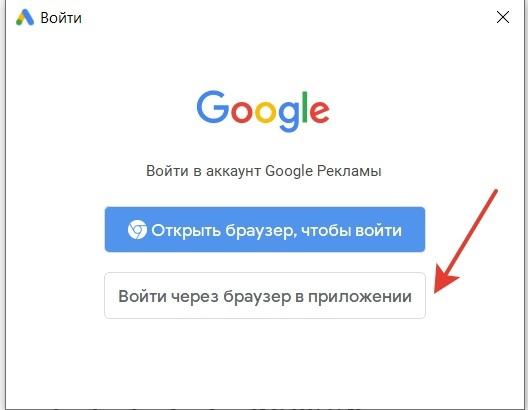 Перенос Кампаний Из Яндекс.Директа В Google Ads. Часть 2, изображение №2