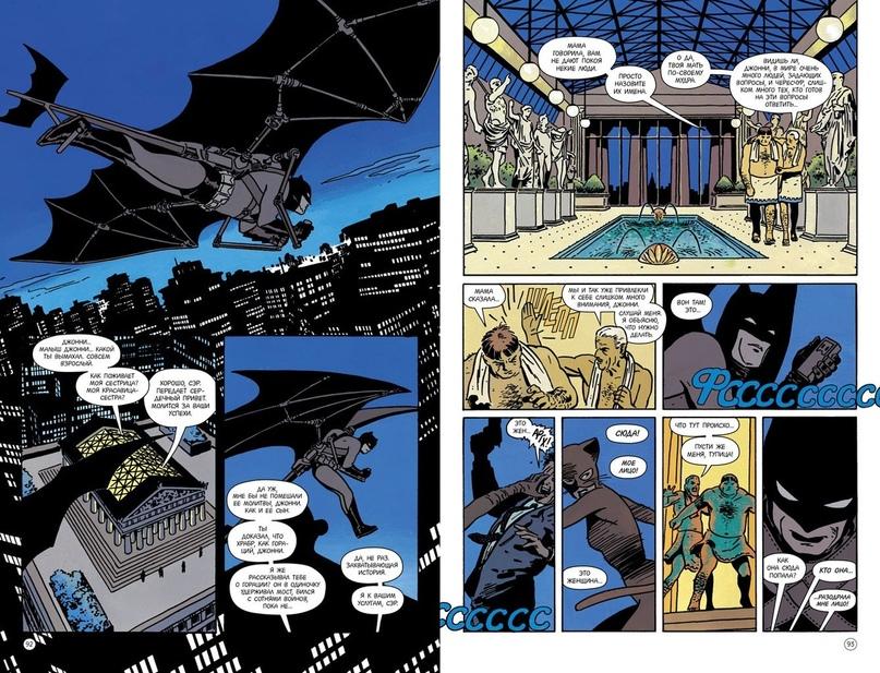С чего начать читать комиксы про Бэтмена?, изображение №11