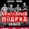 3 декабря 2020 | БРИГАДНЫЙ ПОДРЯД | Москва