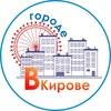 В городе Кирове