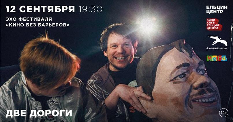 11 и 12 сентября в Ельцин Центре проходит эхо фестиваля «Кино без барьеров» – эт...