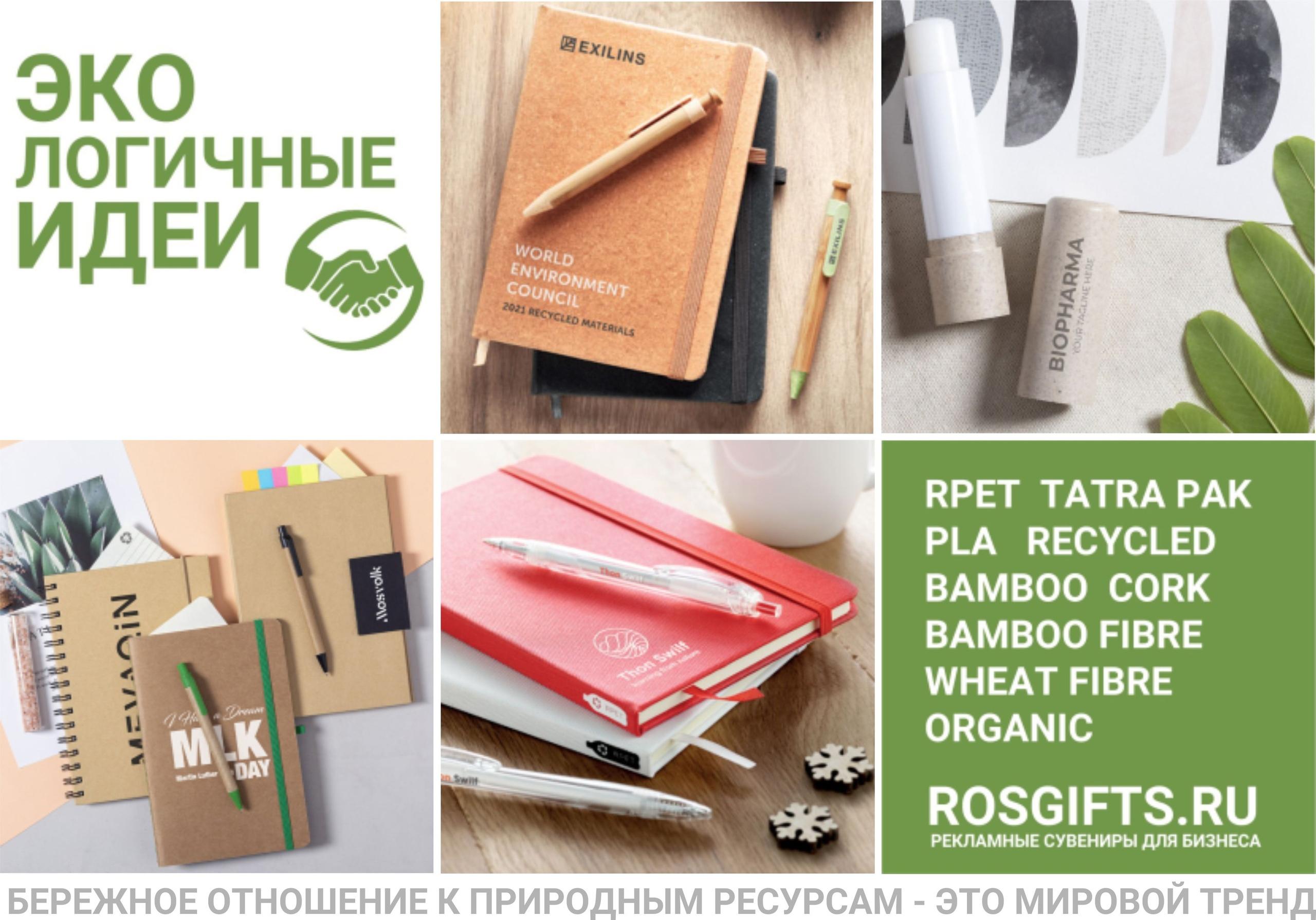 сувенирная продукция с логотипом в Якутске