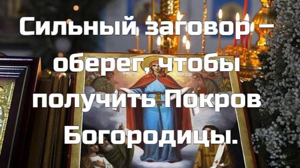 Сильный заговор оберег, чтобы получить Покров Богородицы. Только 14 октября делается этот мощный оберег на всех близких, не забудьте и не пропустите! Кто совершит сей подход, тот получит на