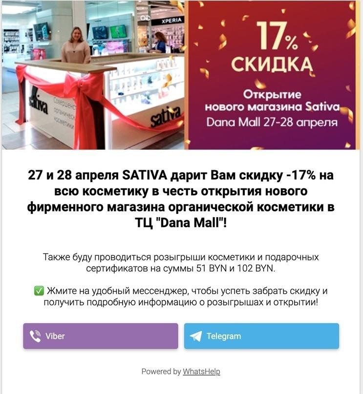 Кейс: 32 045 заявок по цене 0.52$ для бренда органической косметики через мессенджеры, изображение №27