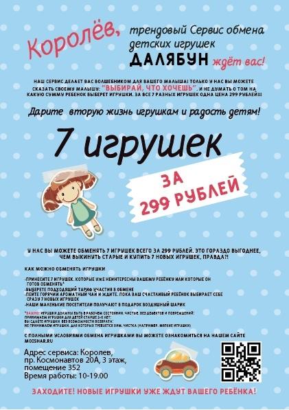 Сервис обмена детских игрушек