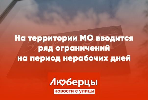 Губернатор МО Андрей Воробьев подписал постановлен...