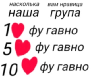 привет)